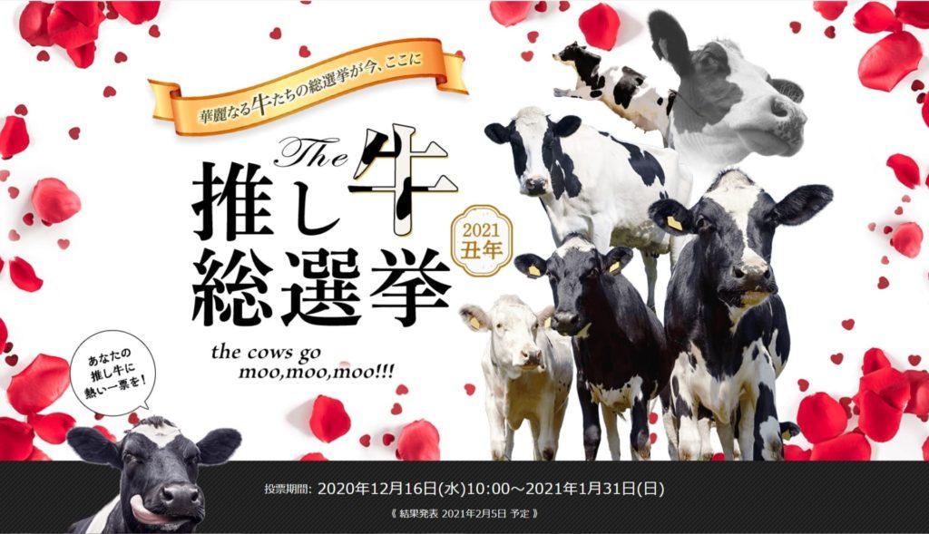 「推し牛総選挙2021」ビジュアル