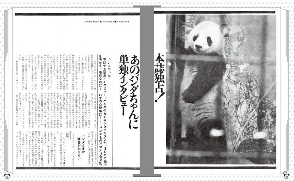 MOOK『パンダ自身』