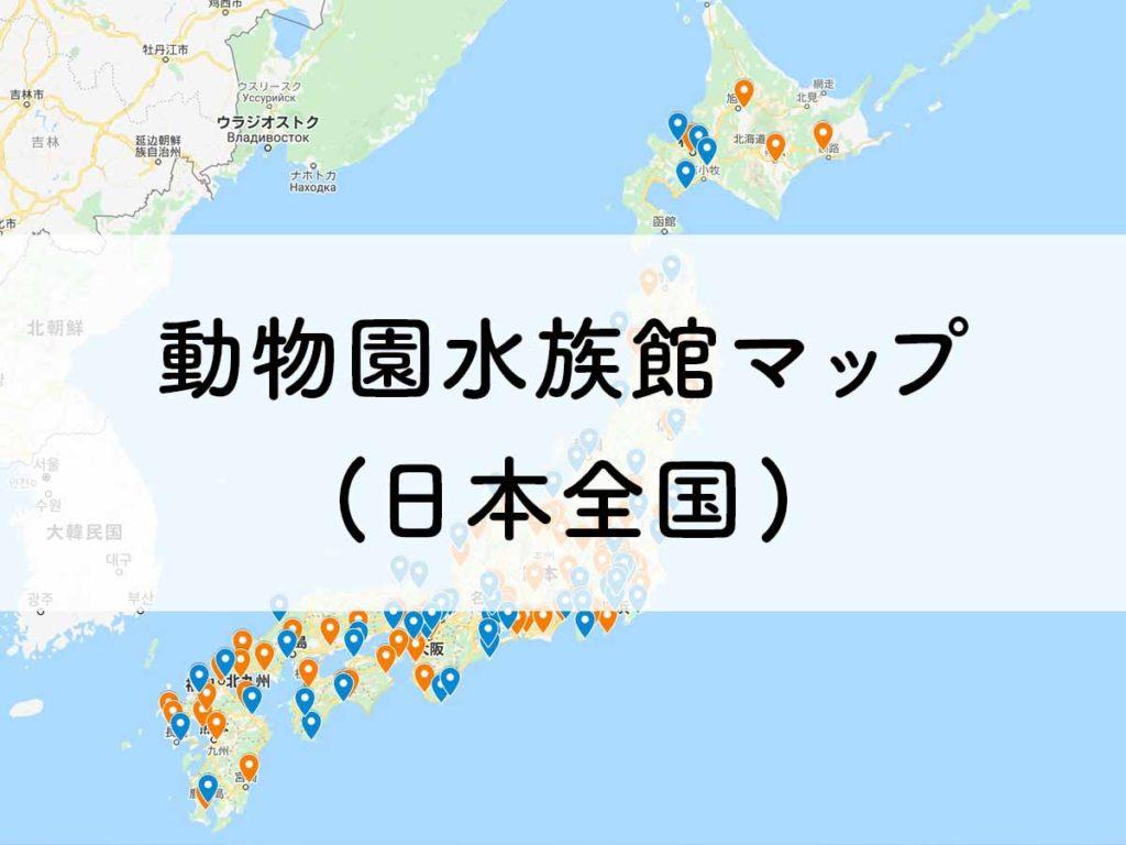 【全国】動物園水族館マップ【2021年】